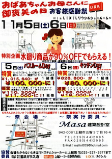 Masa建築設計室ブログ