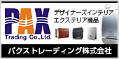 デザイナーズエクステリア商品のパクストレーディング株式会社