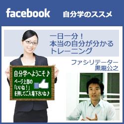 自分学フェイスブック