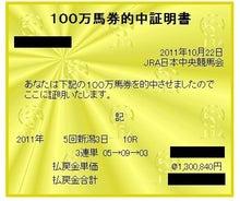 $馬券人の穴好き(///∇//)競馬ブログ-130万馬券
