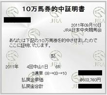 $馬券人の穴好き(///∇//)競馬ブログ-60万馬券