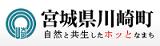 $川崎町議会議員 的場かなめ (的場要) 公式ブログ