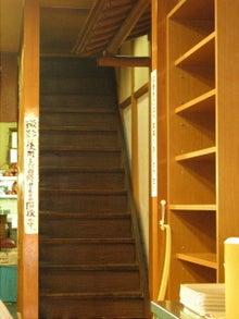 毎日はっぴぃ気分☆-「とらや」さんの階段
