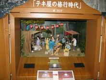 毎日はっぴぃ気分☆-寅さんテキ屋修行(ジオラマ)