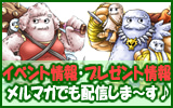 ドラコレ 図鑑・攻略・合成・レート イベント メルマガ