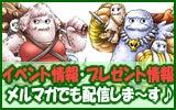 ドラコレ 図鑑・攻略・合成・レート イベント