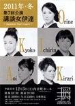 神田あおい日記-講談女伊達2011冬
