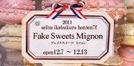 ハルブロ☆~粘土で作るフェイクスイーツSugary Garden~-ファイル0045.jpg