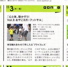 $プロモーションに強く、マスコミに取材に強いハピコミ 神谷美奈子-オーシャンズ1