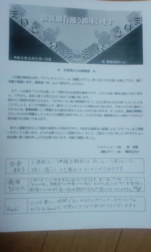なのかる★_女優&簡単家庭料理研究家・鳴海なのかブログ-111025_1756~01.jpg