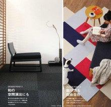 ㈱インテリア大分 社員blog