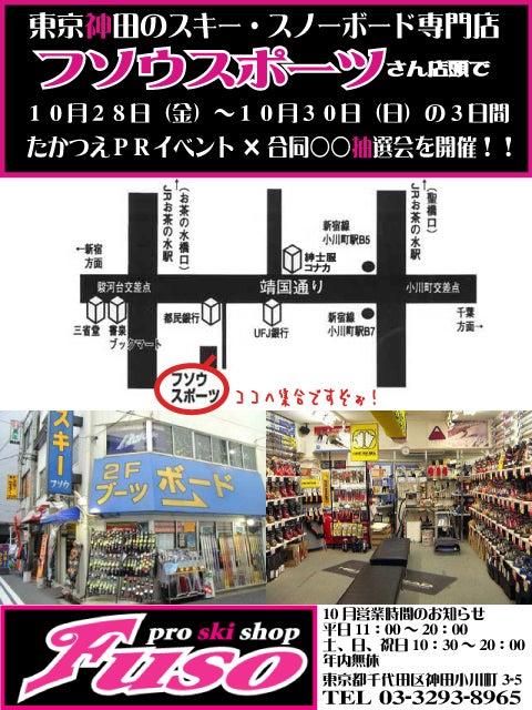 たかつえスタッフがおくる☆Takatsue's Back door-フソウスポーツ店頭PR案内