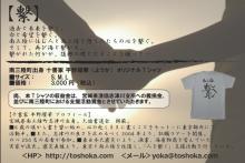 平野燿華のブログ