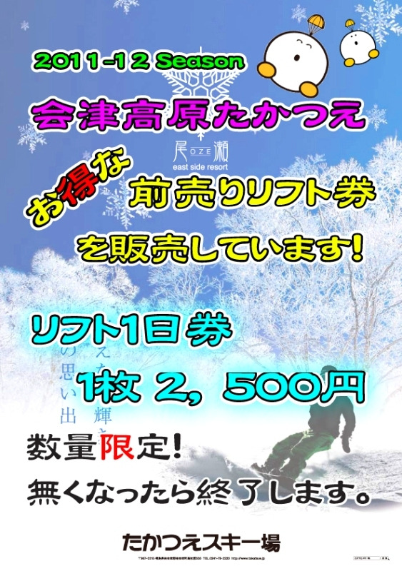 たかつえスタッフがおくる☆Takatsue's Back door-2011-12 前売りリフト券
