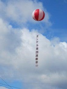 $徳島エンゲル楽団のブログ-balloon