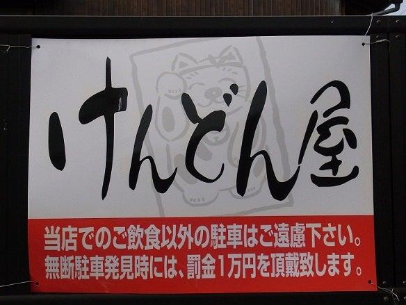 【京都・伏見稲荷】モチモチうどん/手打うどん・けんどん屋のブログ