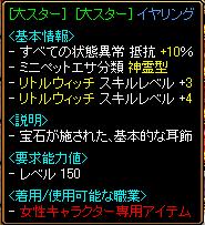 RELI姫のおてんば日記-Wスター