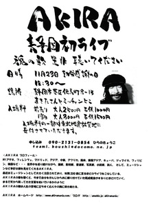 New 天の邪鬼日記-静岡チラシ