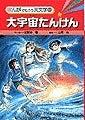 エレニン ニモ マケズ-大宇宙たんけん