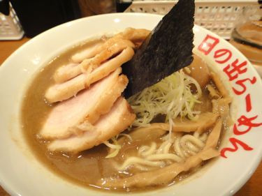 横浜発 驢馬人の美食な日々-HinoderamenOfuna04