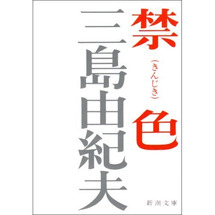 三島由紀夫の『禁色』…