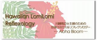 $川越周辺☆主婦のための出張ロミロミ&リフレクソロジー【Aloha Bloom】