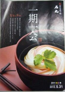 山下@石丸製麺のブログ-2011年秋冬カタログ