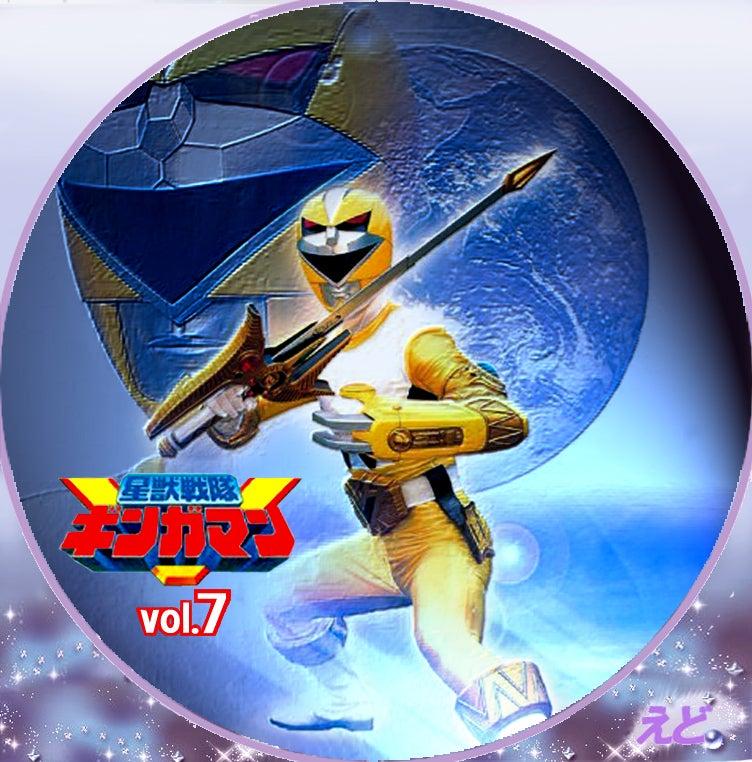 えどぶろ星獣戦隊ギンガマン DVDラベル