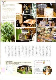Sugaya Coffee!! (つくば市のコーヒー店)