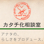 LaLaRise ~ララライズ Blog~-カタチ化相談室