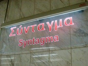 シンタグマ