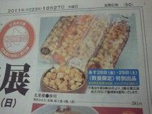 普通なんじょ-2011102813300000.jpg