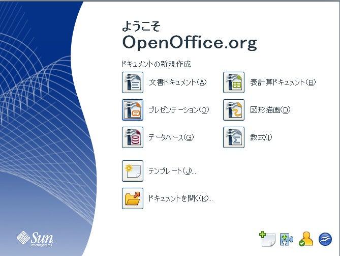 ネットショップ開業のしかた-OpenOfficeの起動画面