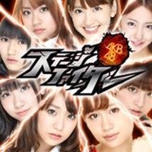 AKB48ステージフ…