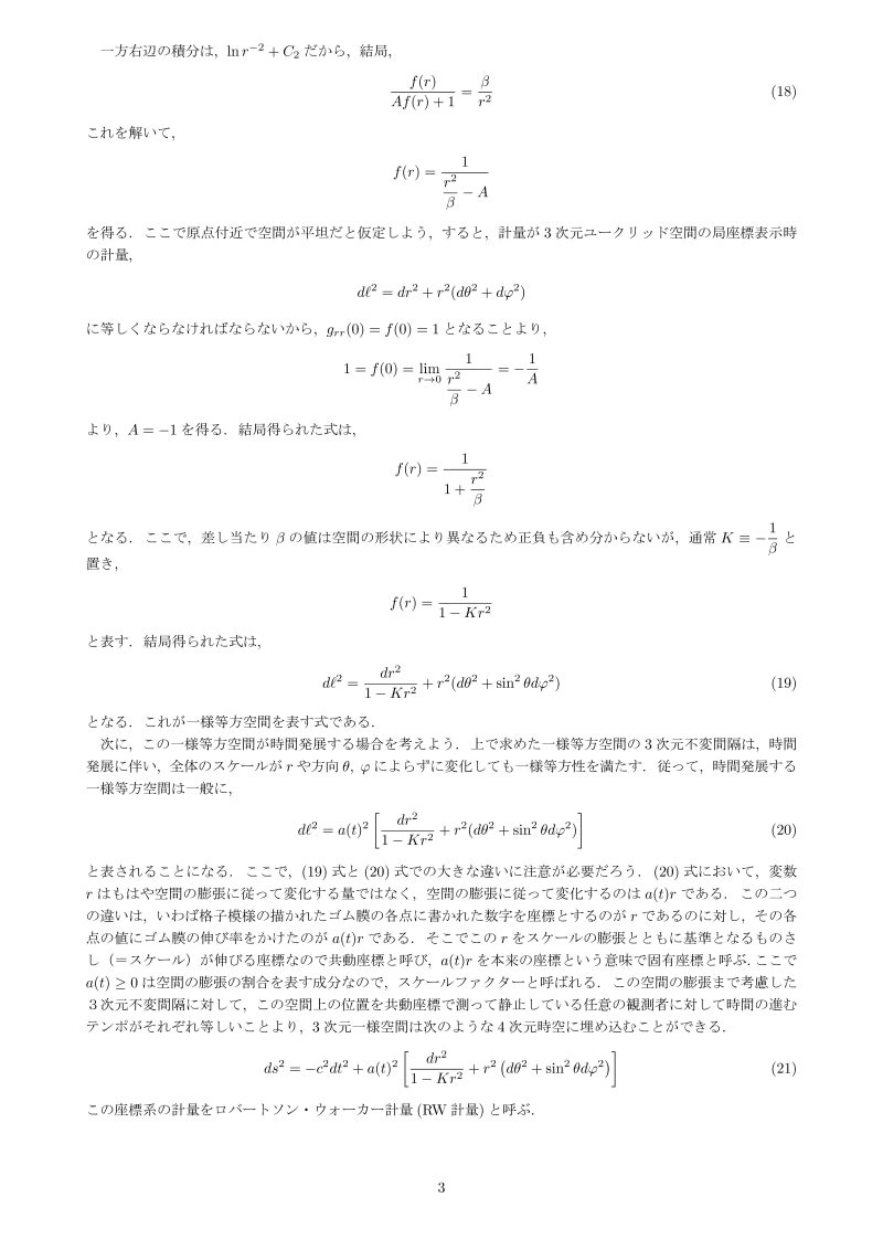 竜太のブログ一様等方空間の計量(ロバートソン・ウォーカー計量)を求めるコメント