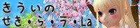 きういさんのブログ