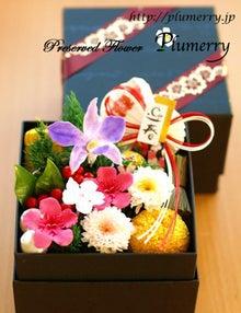 Plumerry(プルメリー)プリザーブドフラワースクール (千葉・浦安校)-正月 和風アレンジ プリ
