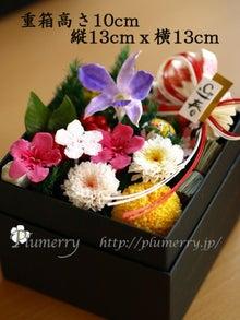 Plumerry(プルメリー)プリザーブドフラワースクール (千葉・浦安校)-正月 和風レンジ プリ