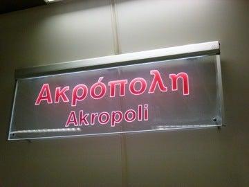 アクロポリ