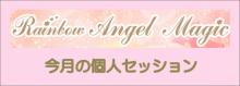 Rainbow Angel Magic STAFF BLOG-今月の個人セッション