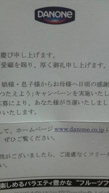 riricoの徒然日記-ダノン1