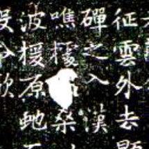 「日本」呼称、最古の…
