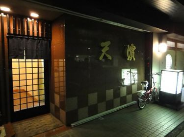 横浜発 驢馬人の美食な日々-Tenhama