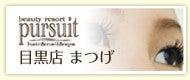 suitのブログ