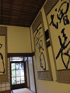 晴れのち曇り時々Ameブロ-旧堀切邸(奥座敷)