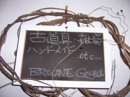 $BROCANTE Gigue 店長日記