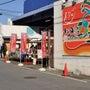 小田原さかなセンター…