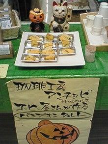 かふぇ・あんちょび-201110301412000.jpg