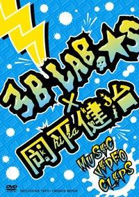 岡平健治オフィシャルブログ「健治日記」Powered by Ameba