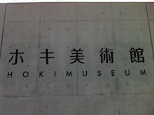 出逢いの大学-hoki1